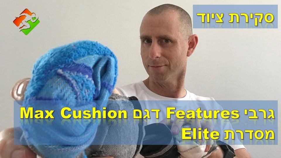 גרבי feetures דגם max cushion