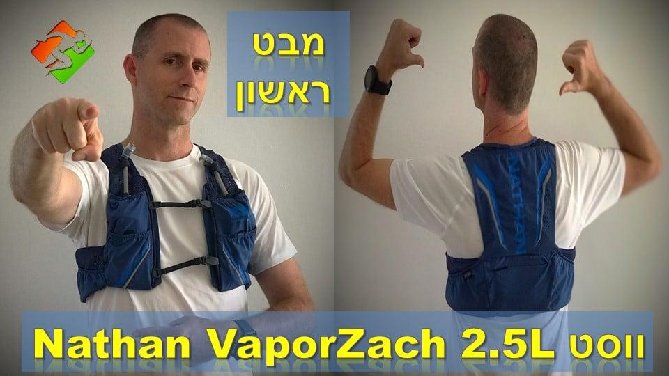 מבט ראשון Nathan VaporZach