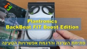 Plantronics BackBeat FIT Boost – פתיחת הערכה והדגמת אפשרויות הטעינה
