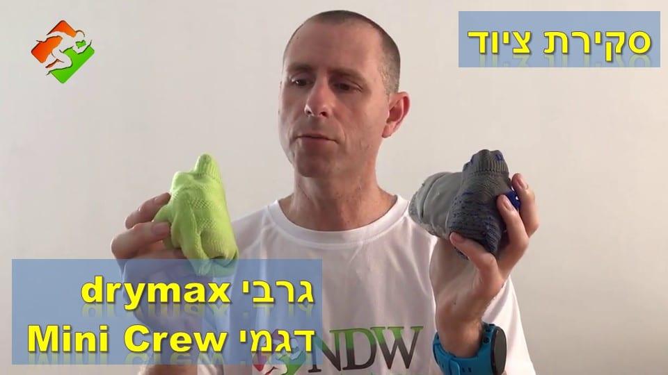 גרבי drymax דגמי Mini Crew