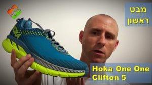 מבט ראשון – נעלי Hoka One One Clifton 5
