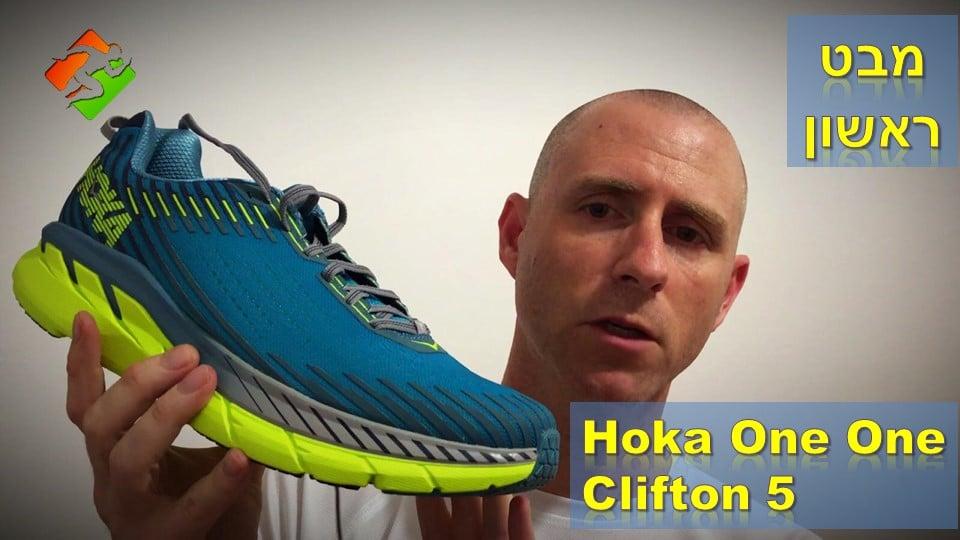 מבט ראשון - נעלי Hoka One One Clifton 5