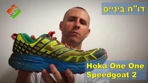 """דו""""ח ביניים – נעלי Hoka One One Speedgoat 2"""