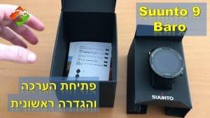 Suunto 9 Baro – פתיחת הערכה והגדרה ראשונית