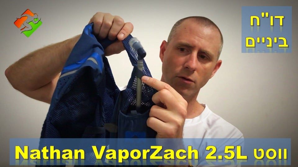 "דו""ח ביניים - ווסט Nathan VaporZach"
