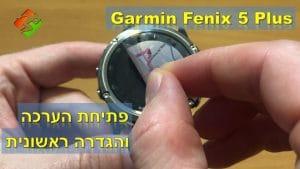 Garmin Fenix 5 Plus – פתיחת הערכה והגדרה ראשונית