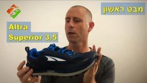 מבט ראשון – נעלי Altra Superior 3.5
