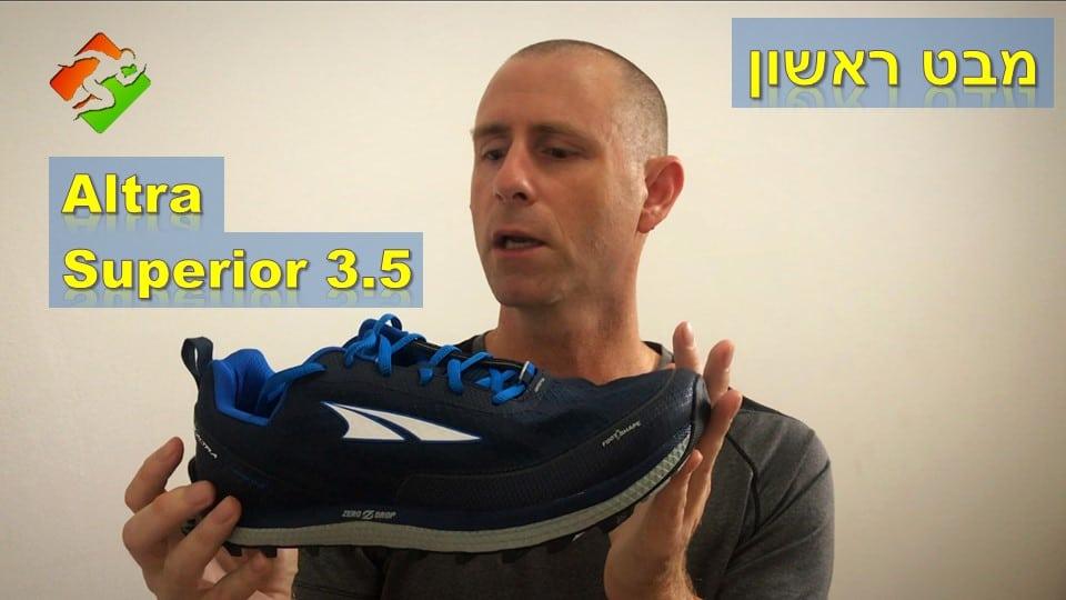 מבט ראשון - נעלי Altra Superior 3.5