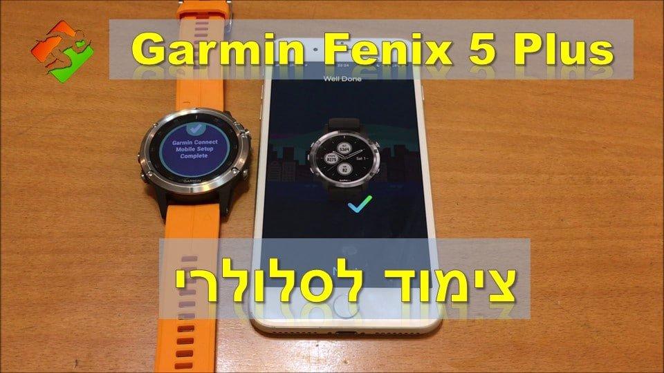 Garmin Fenix 5 Plus - צימוד לסלולרי