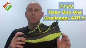 סקירת נעליים | Hoka One One Challenger ATR 5