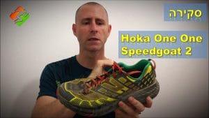סקירה – נעלי Hoka One One Speedgoat 2