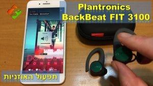 Plantronics BackBeat FIT 3100 – תפעול האוזניות