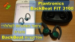 Plantronics BackBeat FIT 3100 – צימוד האוזניות לסלולרי והכרת אפליקצייתBackBeat