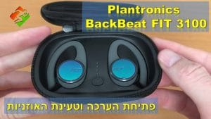 Plantronics BackBeat FIT 3100 – פתיחת הערכה וטעינת האוזניות