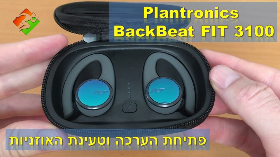 Plantronics BackBeat FIT 3100 - פתיחת הערכה