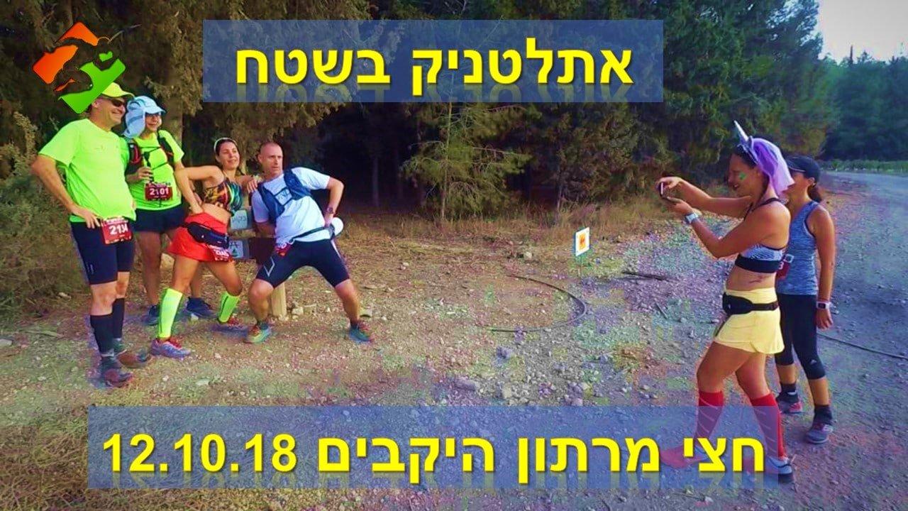 חצי מרתון היקבים