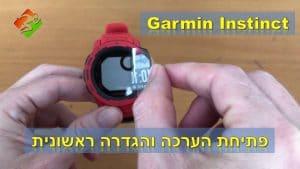 Garmin Instinct – פתיחת הערכה והגדרה ראשונית