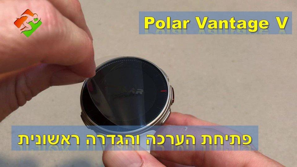 Polar Vantage - פתיחת הערכה