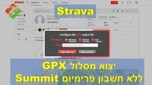 Strava – יצוא מסלול GPX ללא חשבון פרימיום Summit