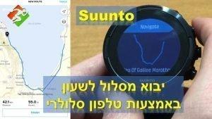סונטו – יבוא מסלול לשעון באמצעות טלפון סלולרי