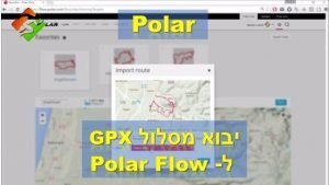 Polar – יבוא מסלול GPX  ל- Polar Flow