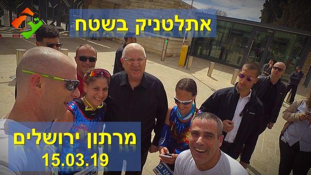 מרתון ירושלים 2019