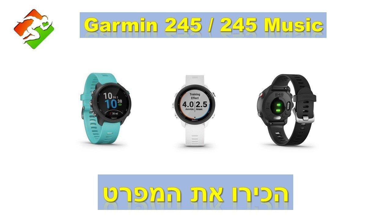 המפרט של Garmin 245