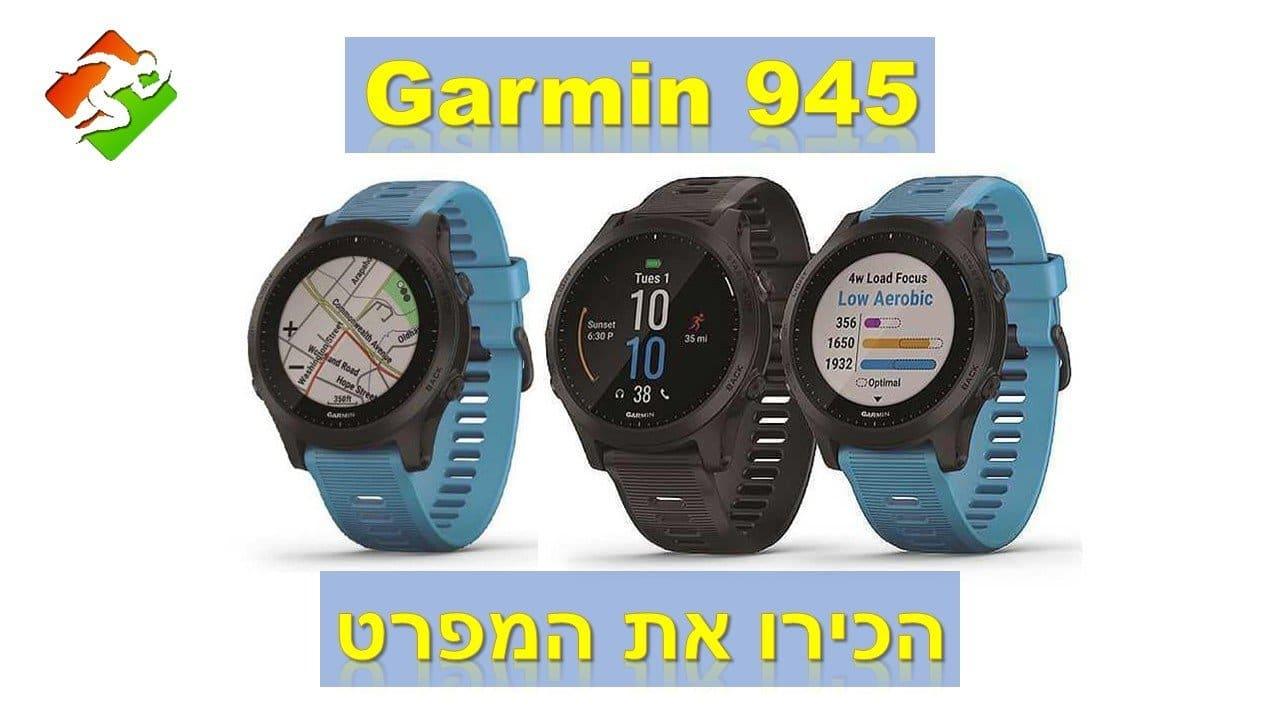 המפרט של Garmin 945