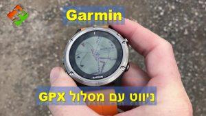 גרמין – ניווט עם מסלול GPX  (כולל לשעונים ללא מפה)