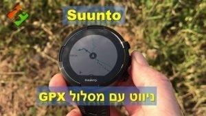 סונטו – ניווט עם מסלול GPX