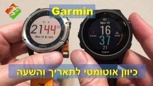 גרמין – כיוון אוטומטי לתאריך והשעה