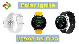הכירו את הפרטים על Polar Ignite