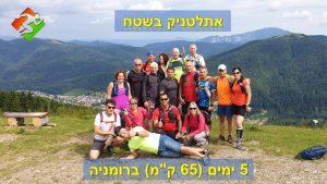 """אתלטניק בשטח: 5 ימי ריצה (65 ק""""מ) ברומניה"""