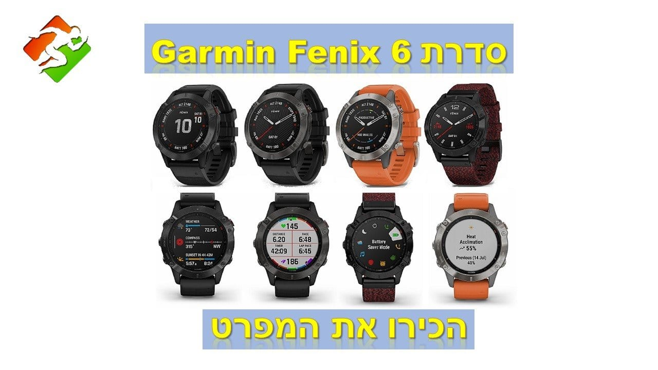 המפרט של 6 Garmin Fenix