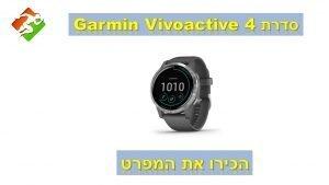 הכירו את סדרת Garmin Vivoactive 4