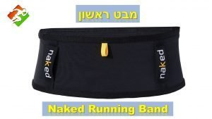סקירת ציוד | מבט ראשון Naked Running Band