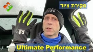 סקירת ציוד | Ultimate Performance