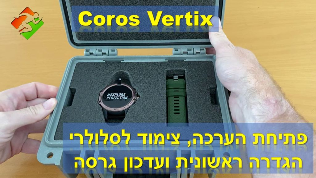 Coros Vertix – Unboxing | פתיחת הערכה והגדרה ראשונית