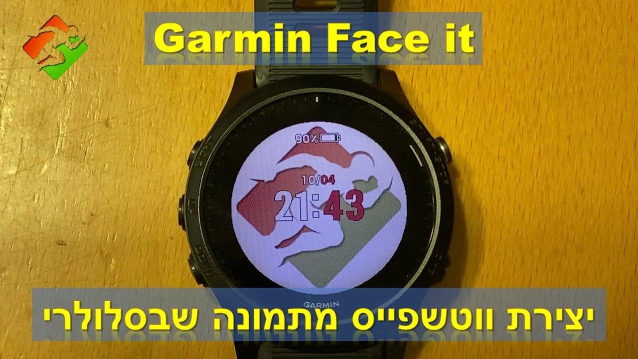 Garmin Face it | יצירת ווטשפייס מתמונה שבסלולרי