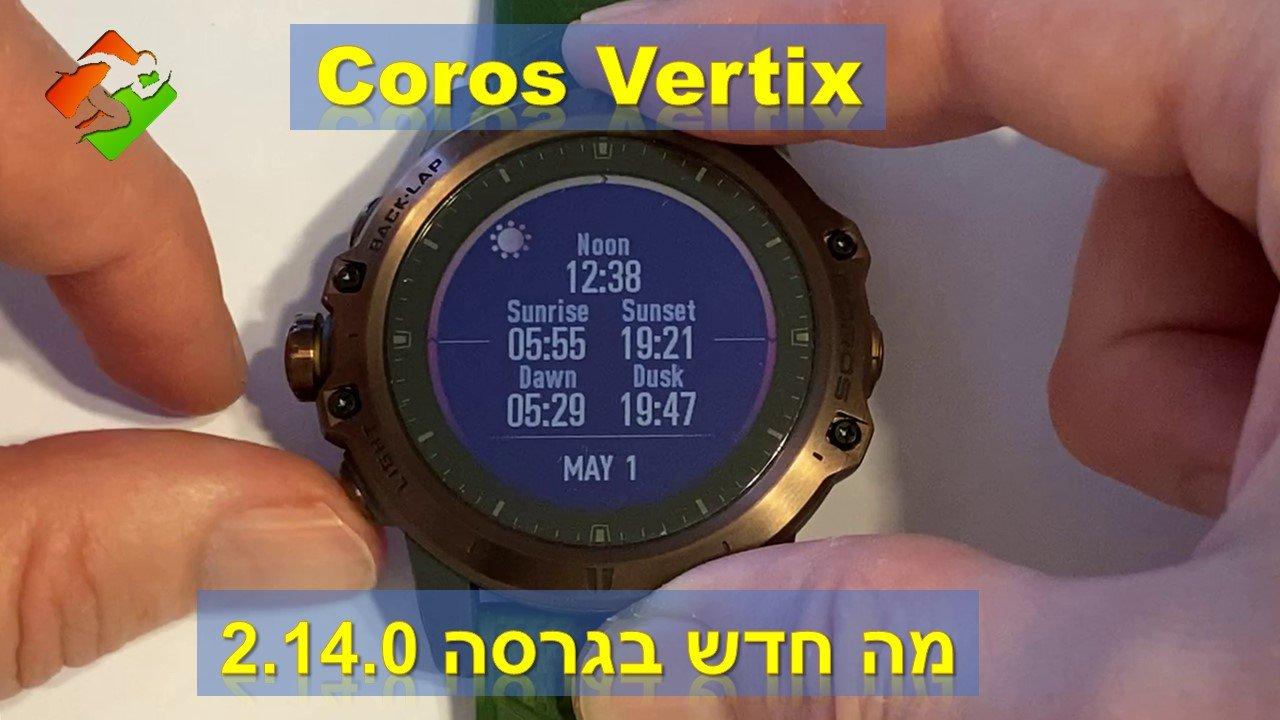 Coros Vertix | מה חדש בגרסה 2.14.0