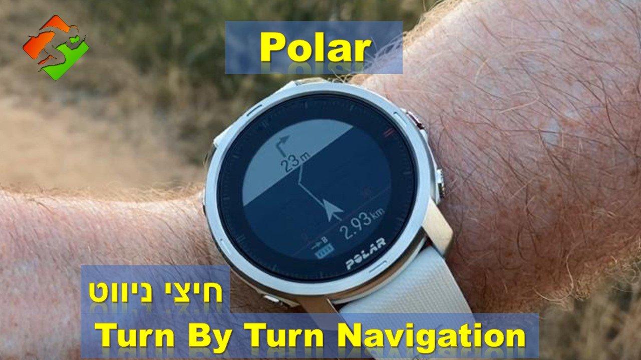 Polar חיצי ניווט