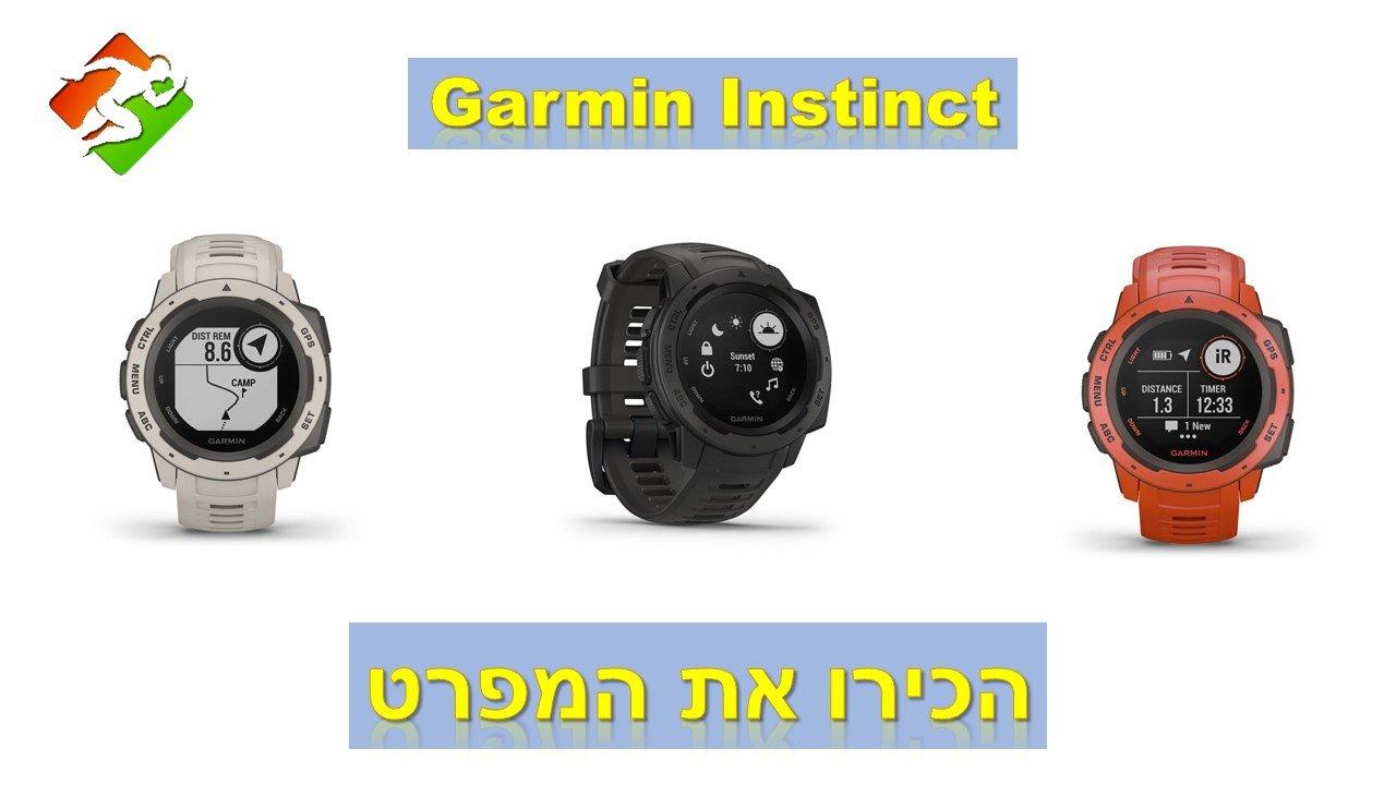 הכירו את Garmin Instinct