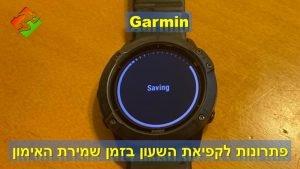 Garmin | פתרונות לקפיאת השעון בזמן שמירת האימון