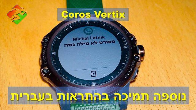 Coros vertix - hebrew